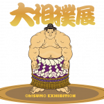 「大相撲展」東京 Oh!SUMO EXHIBITION
