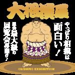 「大相撲展」東京 Oh!SUMO EXHIBITION