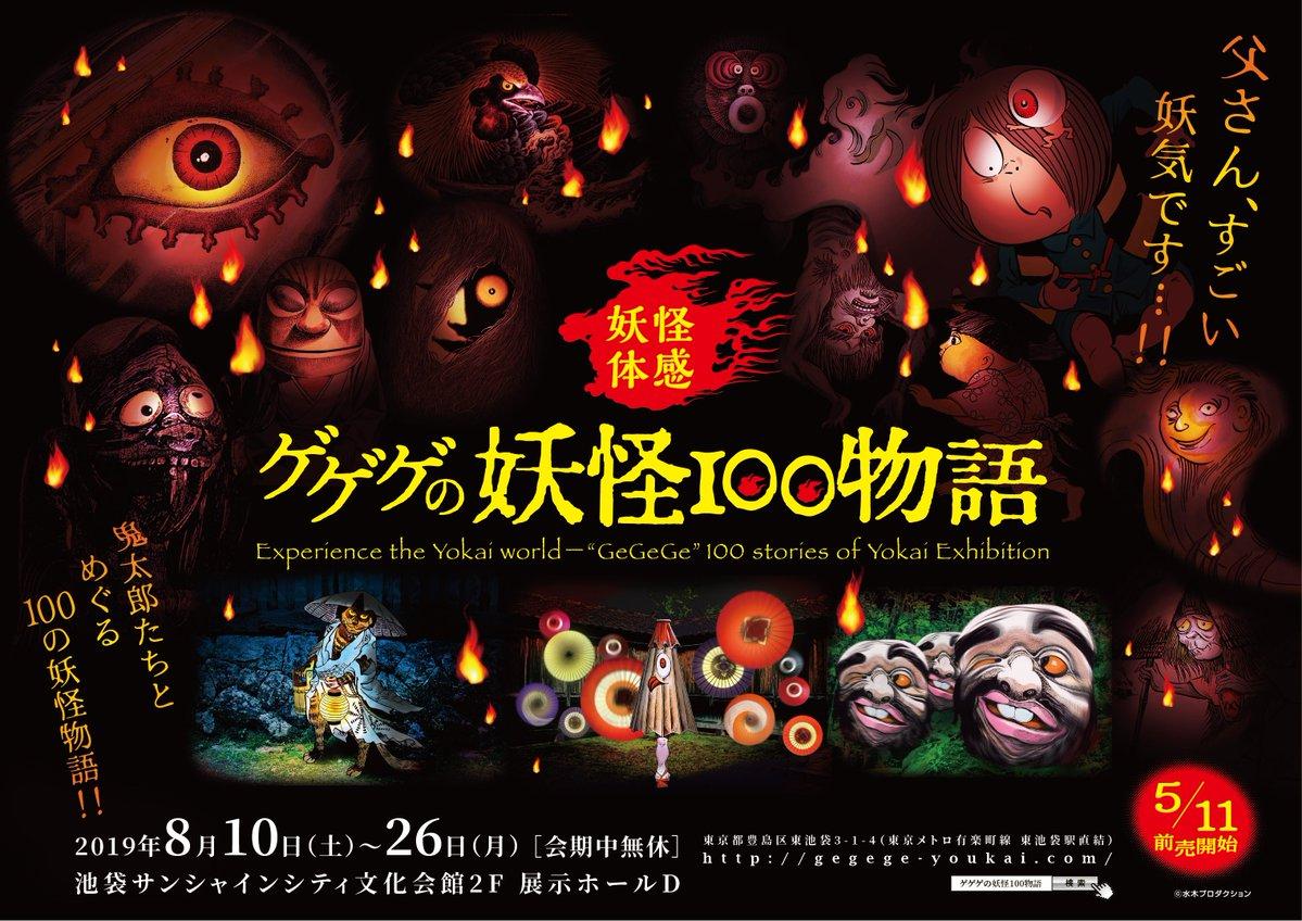 ゲゲゲの妖怪 100 物語