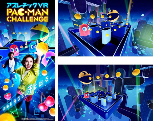 迷路を主観視点で走る体感型パックマン (C)BANDAI NAMCO Entertainment Inc. (C)BANDAI NAMCO Amusement Inc. PAC-MAN is a trademark/registered trademark of BANDAI NAMCO Entertainment Inc.