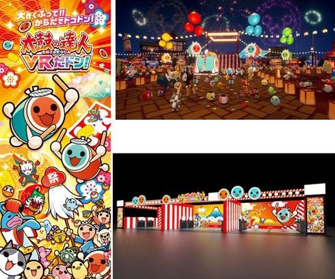 専用コントローラー「バチコン」を振りながら、「太鼓ワールドン」を体験 (C)BANDAI NAMCO Entertainment Inc. (C)BANDAI NAMCO Amusement Inc.