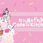 おジャ魔女どれみ Cafe&Kitchen
