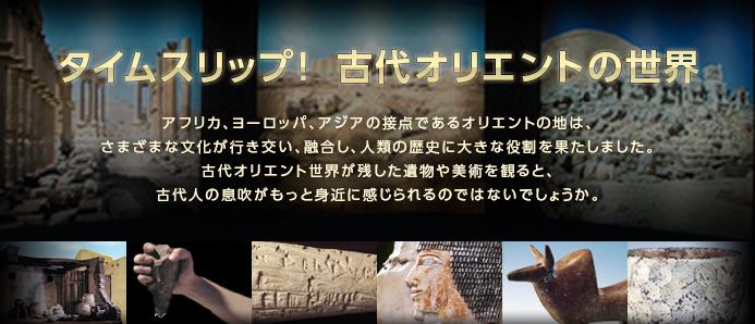 古代オリエント博物館について