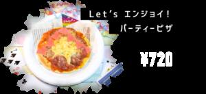 Let's エンジョイ!パーティーピザ