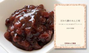 日本あんこ協会があんこアレンジレシピ公開