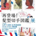 「再登場!髪型切手図鑑」展
