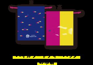 ピンクと黄色が特徴的なバイカラードティーバックをそのまま巾着に! 748円(税込)