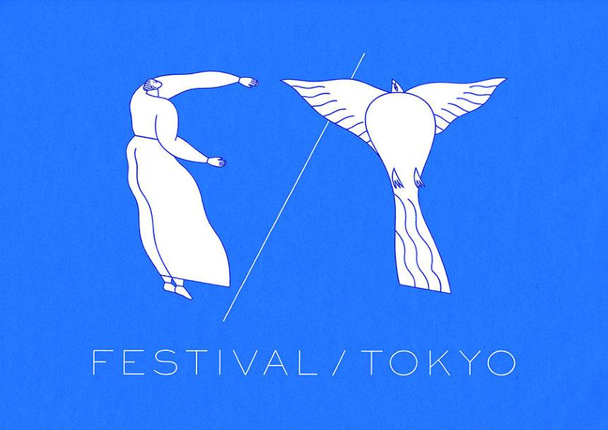 フェスティバル/トーキョー20