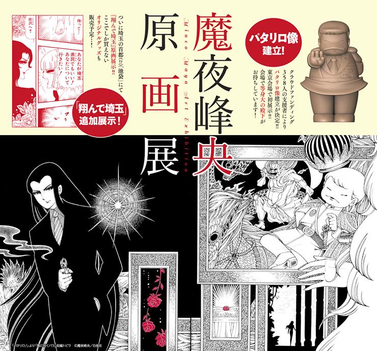 「パタリロ!」100巻達成記念 魔夜峰央原画展