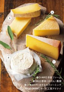 北海道感がアップ、道産チーズとのコラボレーションメニュー