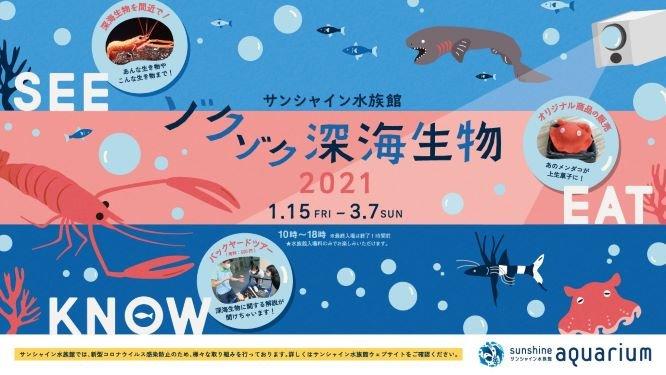 ゾクゾク深海生物2021