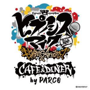 『ヒプノシスマイク-Division Rap Battle-』Rhyme Anima CAFE&DINER by PARCO(池袋)