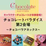 チョコレートパラダイス 第2会場 ~チョコパラアネックス~