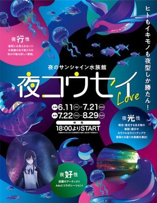 サンシャイン水族館 夜間限定イベント「夜のサンシャイン水族館 夜コウセイLove」