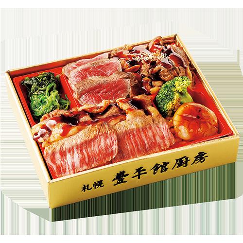 こだわりの道産牛を食べ比べ 札幌市[札幌 豊平館厨房] ●十勝和牛と道産牛食べ比べ別製ステーキ弁当(1折) 3,564円