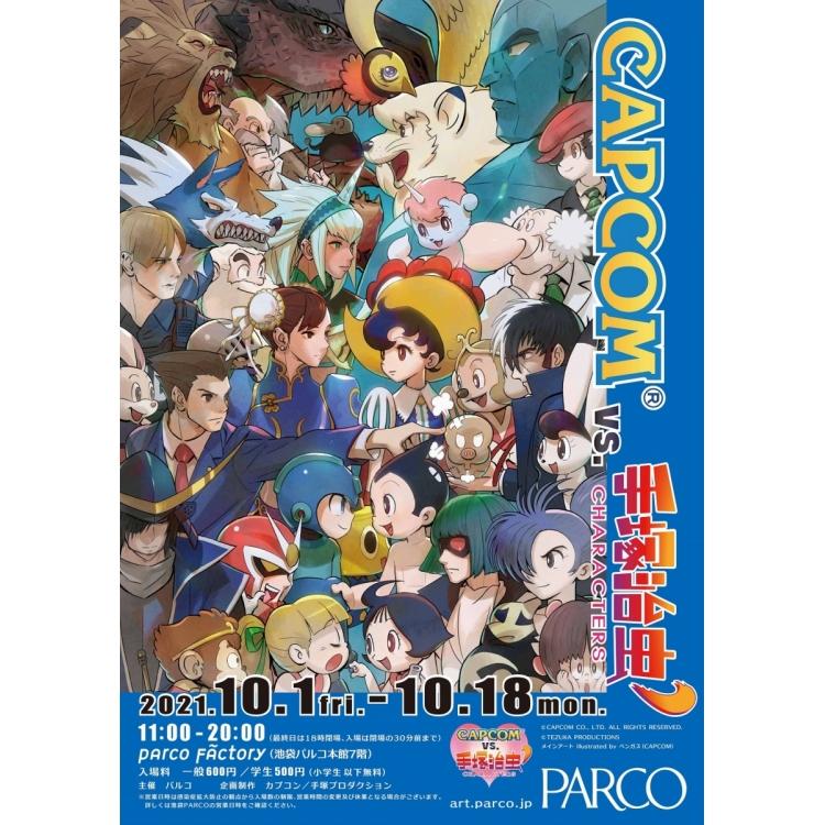 CAPCOM vs. 手塚治虫CHARACTERS'が関東で初開催!