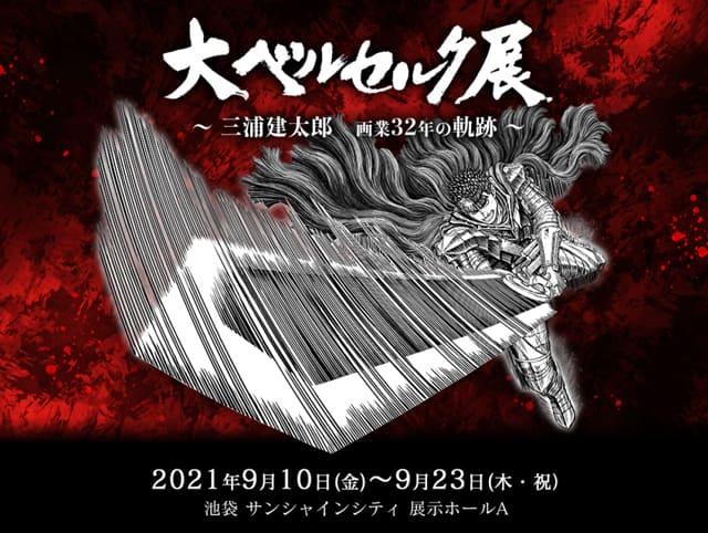 大ベルセルク展~三浦建太郎 画業32年の軌跡~